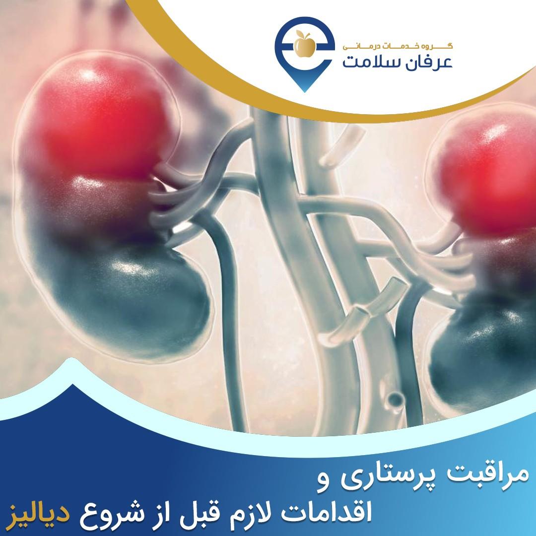 مراقبت پرستاری و اقدامات لازم قبل از شروع دیالیز