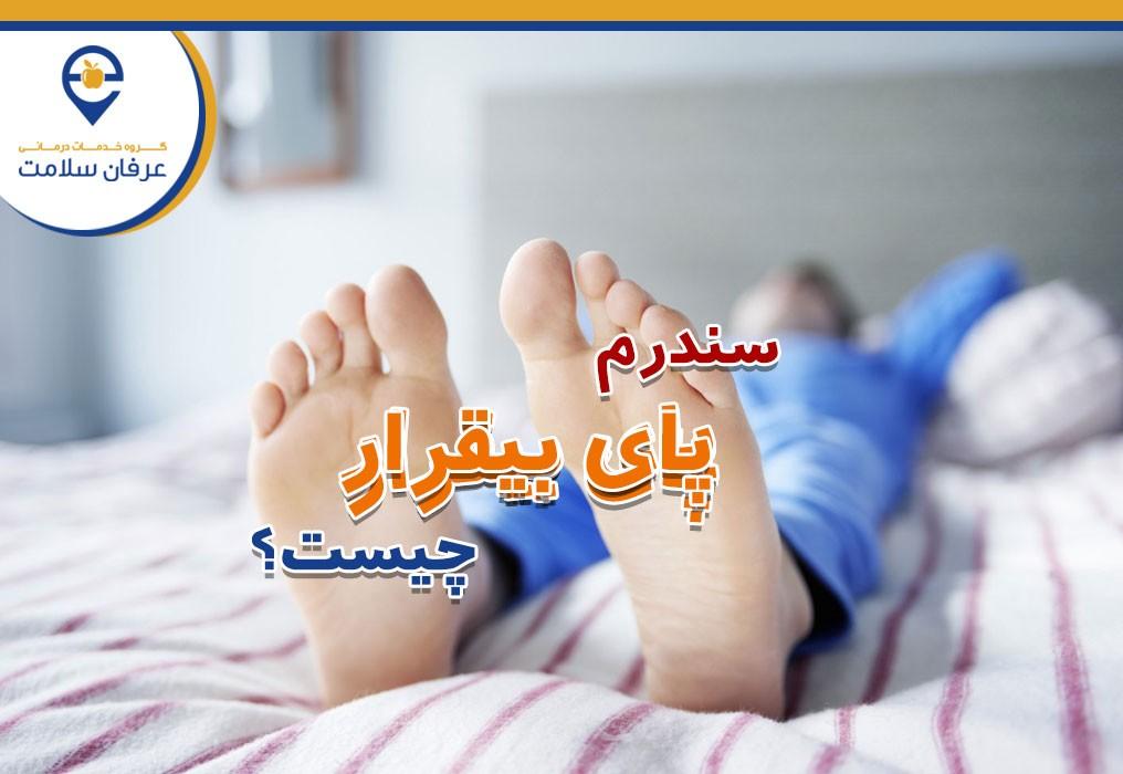 سندروم پای بیقرار چیست؟ علت و روش درمان پاهای بیقرار