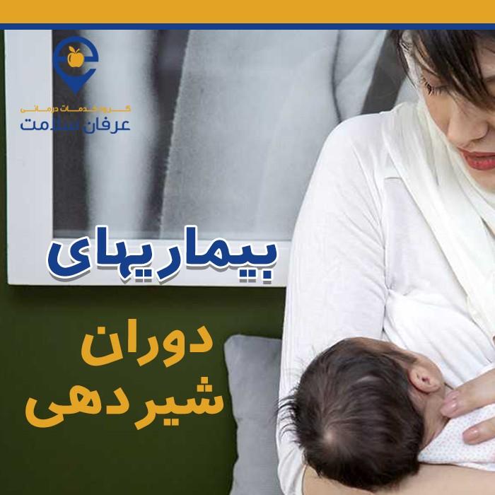 بیماری های دوران شیردهی کدام اند؟ در کدام موارد نوزاد نباید شیر بخورد؟