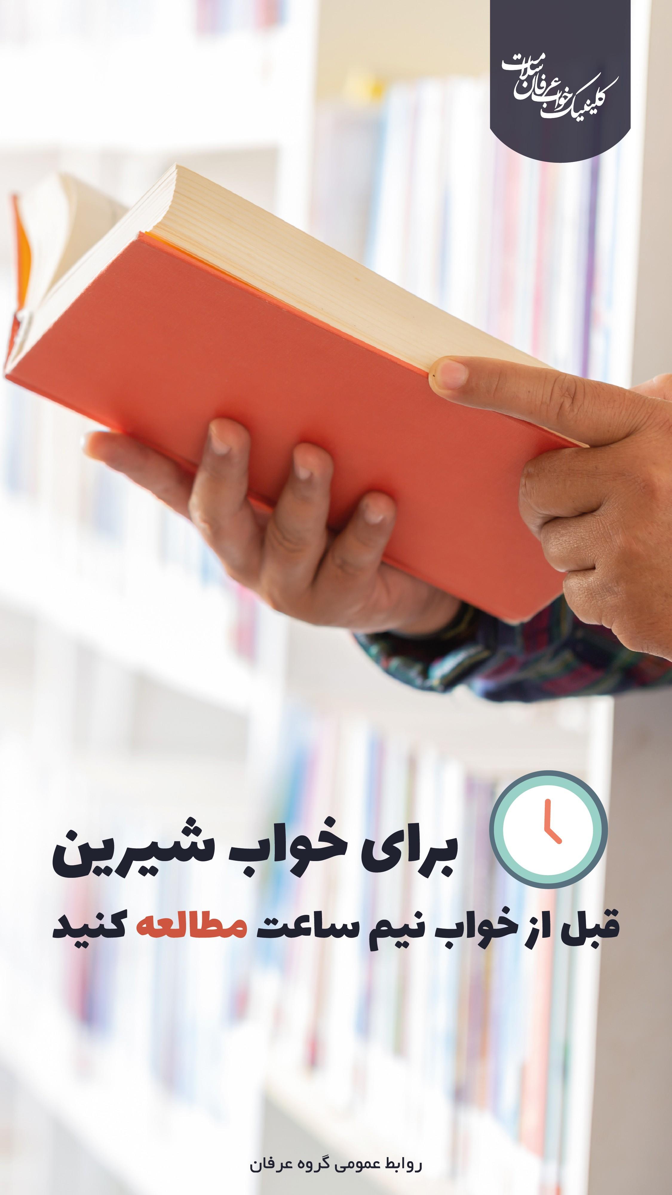 تاثیر مطالعه قبل از خواب