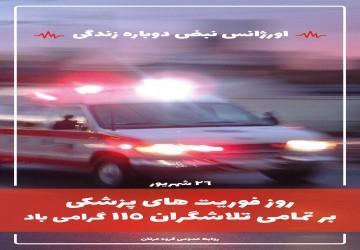 روز اورژانس و فوریت های پزشکی گرامی باد