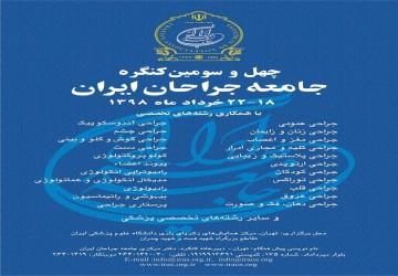 چهل و سومین کنگره سالانه جامعه جراحان